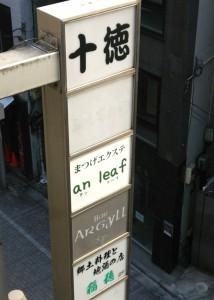 新宿店看板
